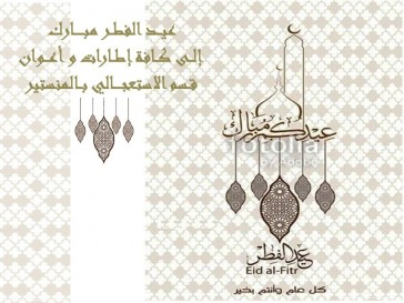 Inch Allah Aïdkom Mabrouk