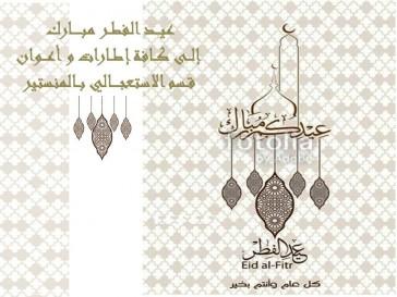Eid Al Fitr Mabrouk 2019