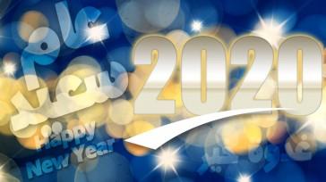 Une belle et nouvelle année 2020