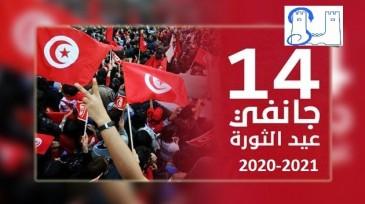Fête de Révolution 14 Janvier
