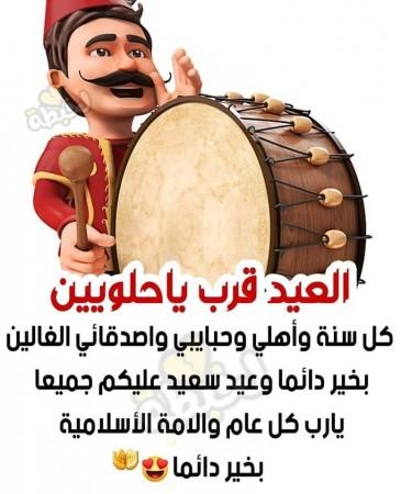 Aïd Moubarak Saïd
