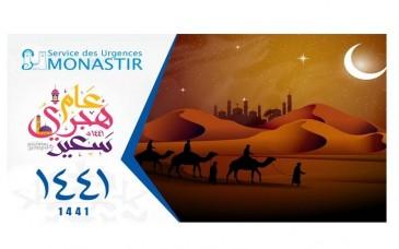 Fête de Ras El Am El Hijri